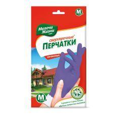 Перчатки хозяйственные супер прочные фиолетовые 8, размер М