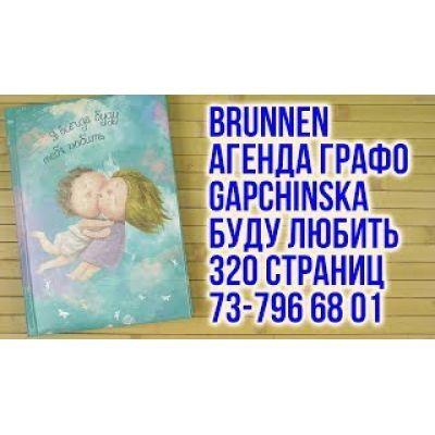Ежедневник недатированный Агенда Графо GP Буду любить (73-796 68 01)