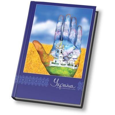"""Блокнот """"Україна - мій улюблений стиль"""" А5 твердая обложка 80л клетка (O20276-66)"""