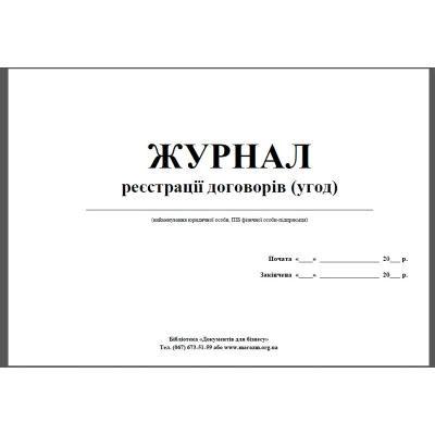 Журнал реєстрації договорів (угод), 48 арк, офсет (41608)
