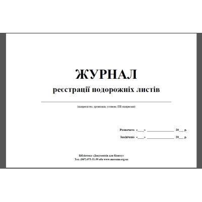 Журнал руху подорожніх листів (41645)