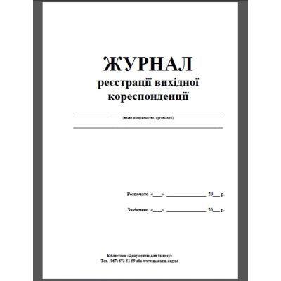 Журнал реєстр вихідн кореспонденції 50арк. офсет (41637)