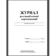 Журнал реєстр вхідної кореспонденції 50арк. офсет
