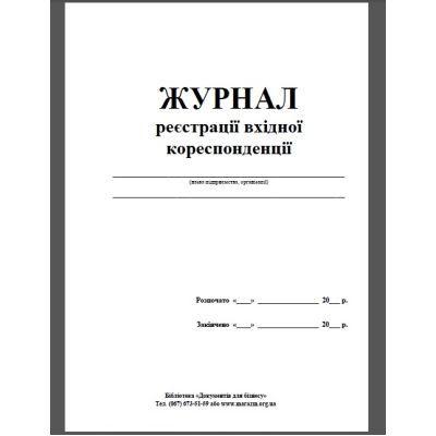 Журнал реєстр вхідної кореспонденції 50арк. офсет (41638)
