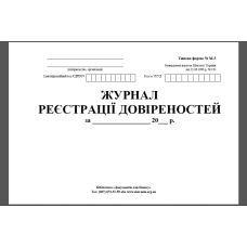 Журнал реєстр довіреностей 48 арк. офсет