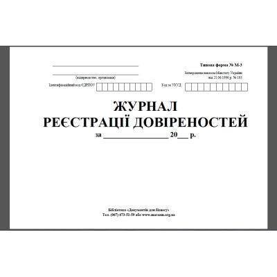 Журнал реєстр довіреностей 48 арк. офсет (41639)
