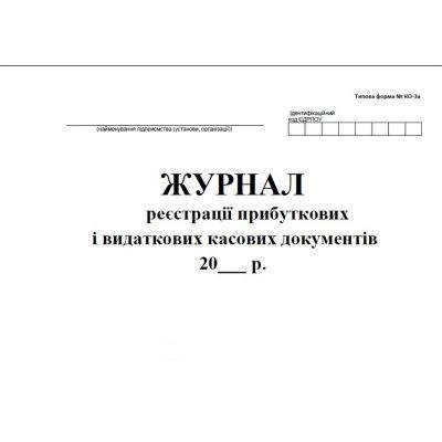 Журнал реєстр прибуткових та видаткових документів офсет (форма №КО-3А) (41640)
