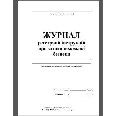 Журнал реєстрації інстр. з питань пожежної безпеки, 50 арк, офс (41606)