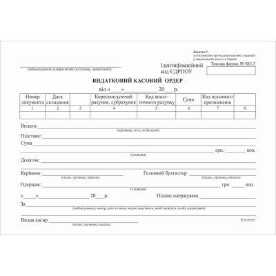 Видатковий касовий ордер А5 офсет 100арк. (41610)