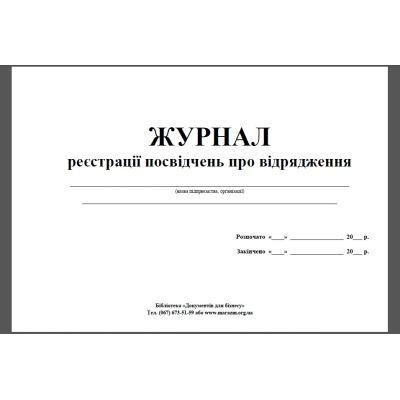 Журнал реєстрації відряджень А4, офс, 24 арк (41642)
