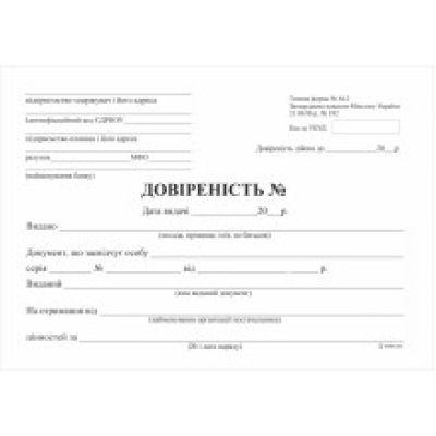Довіреність А5 Форма №2, офсет 100шт/бл., Україна (41602)