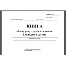 Журнал обліку руху трудових книжок і вкладишів до них, 24 арк., офсет, А4
