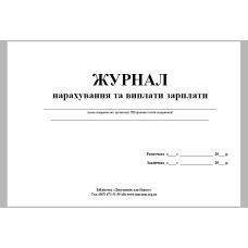 Журнал нарахування заробітної плати, офсет 50 арк
