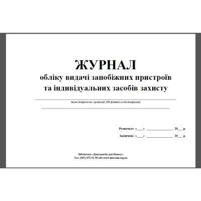Журнал видачі запобіжних пристроїв та індивідуальних засобів захисту, 24 арк. (7963)