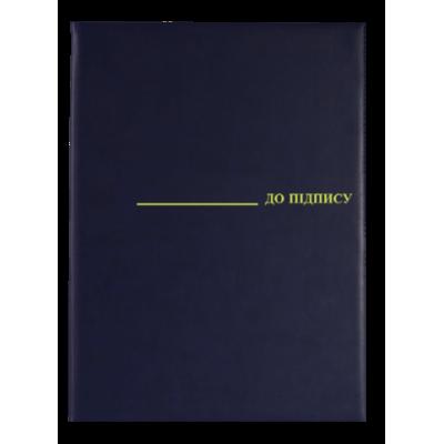 """Папка """"До пiдпису"""", А4, винил, темно-синий (0309-0019-02)"""