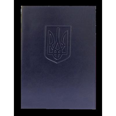 Папка с гербом Украины, А4, винил, темно-синий (0309-0021-02)